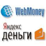 Сайты обменники конвертируют Яндекс.Деньги в Вебмани за комиссию