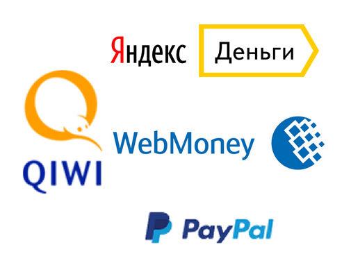 Чем отличаются QIWI, WebMoney, Яндекс.Деньги и PayРal