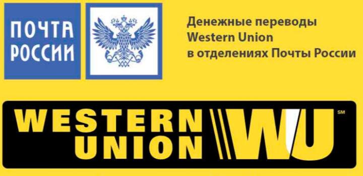 Денежные переводы Вестерн Юнион можно получить в отделениях Почты России