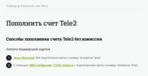 принимает дома пополнить счет теле2 на теле2 с телефона бумажных