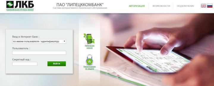 Так выглядит интернет банк в котором можно перевести деньги с карты ЛКБ