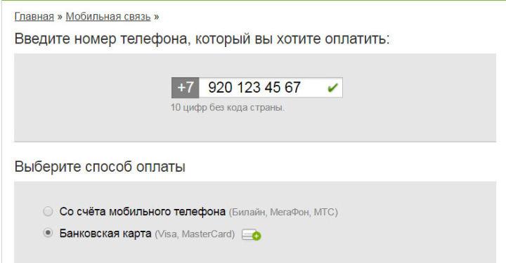 Воспользуйтесь сервисом РУРУ для оплаты мобильного телефона с карты