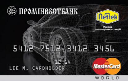 Проминвестбанк перевод денег с карты на карту