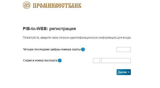 Для осуществления операций с вашим счетом зарегистрируйтесь в ПИБ-онлайн