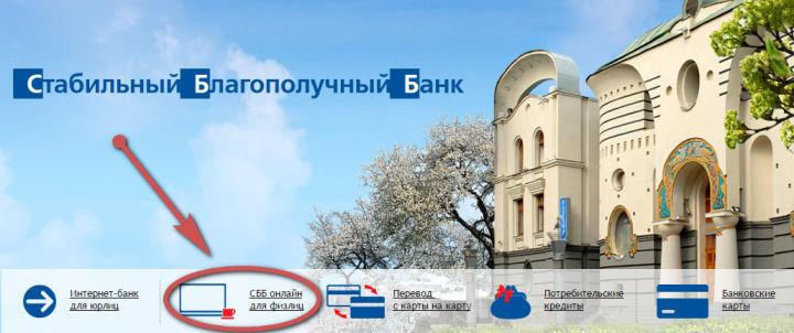 Для совершения перевода средств на главной странице сайта Саровбизнесбанк выбираем СББ-онлайн