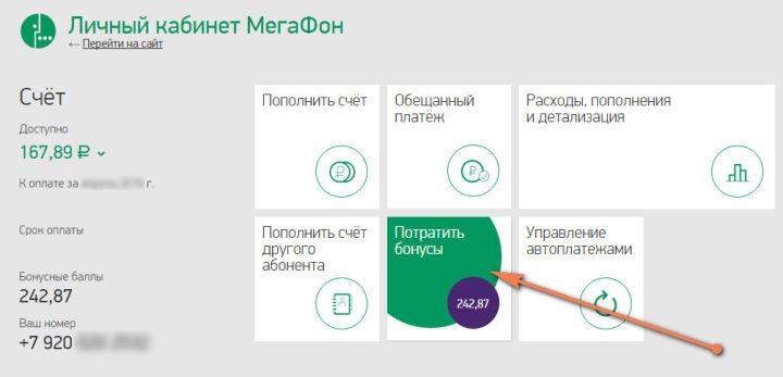 Как перевести бонусы мегафон