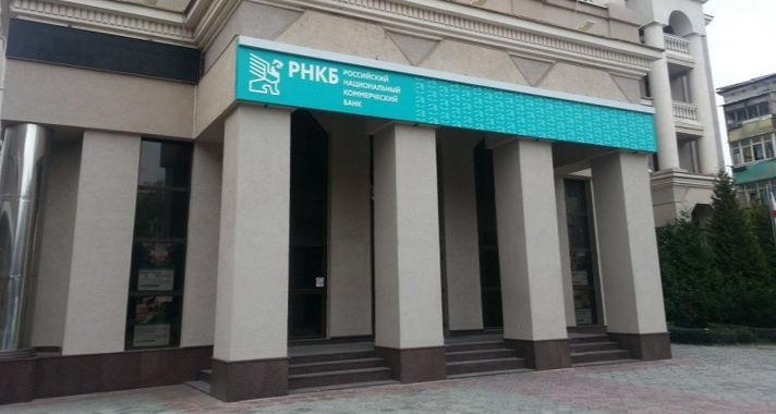 РНКБ Российский Национальный Коммерческий Банк