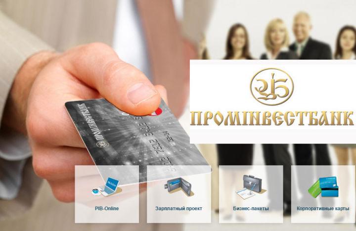 С помощью карточки Проминвестбанка легко управлять вашими средствами на счете