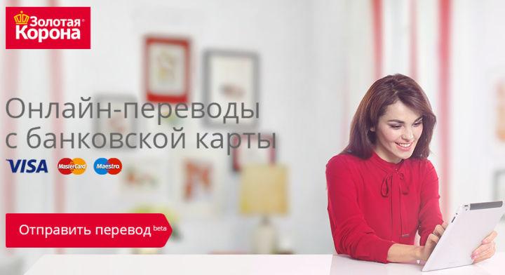 Воспользовавшись банковской картой можно осуществить перевод не выходя из дома