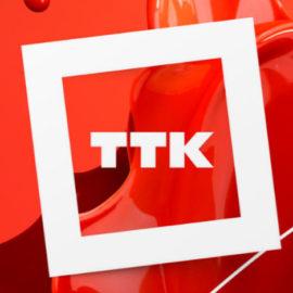 Способы оплаты услуг компании ТТК