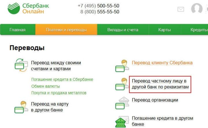 Чтобы перевести деньги на счет клиенту другого банка выбираем соответствующий раздел