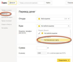 Чтобы совершить перевод через Яндекс кошелек, в меню Переводы выберите На банковскую карту и нажмите Продолжить