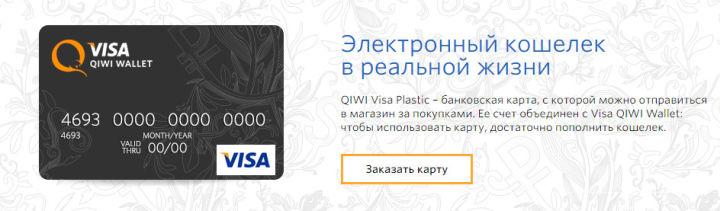 Для удобства пользователей можно оформить пластиковую карту Qiwi