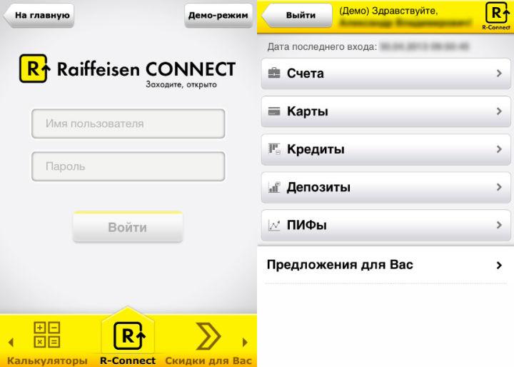 Интернет банк R-connect