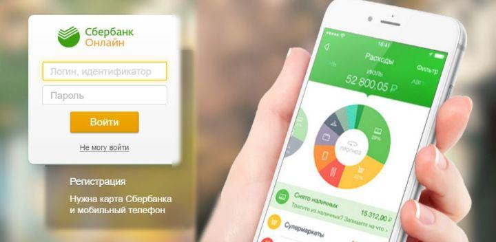 Как положить деньги на Йоту с помощью Сбербанка онлайн