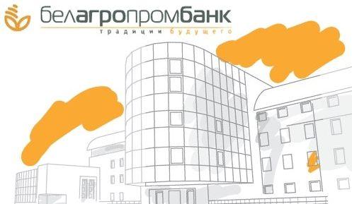 Как положить деньги на карточку Белагропромбанк