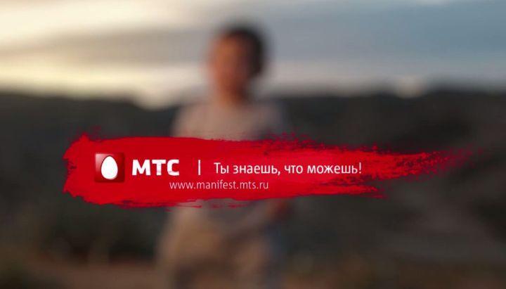 МТС - один из ведущих операторов связи в России