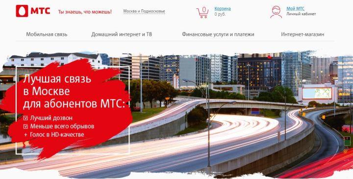 На официальном сайте mts.ru своего региона вы всегда найдете актуальную информацию