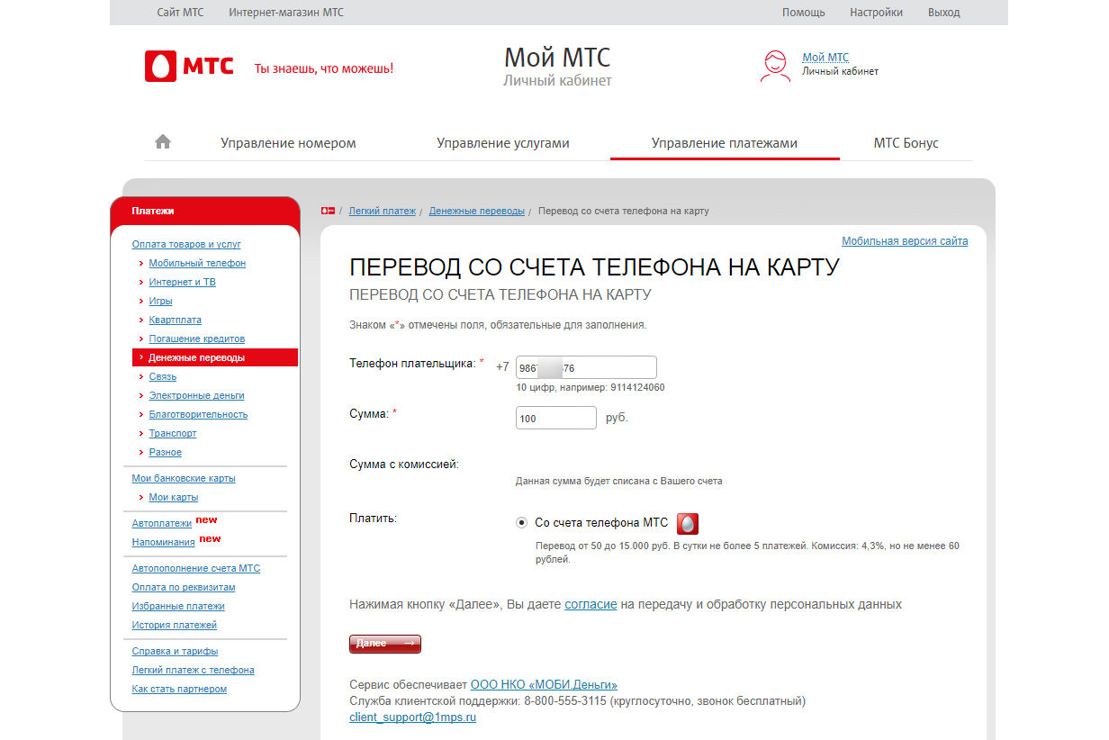 На счете МТС должна быть достаточная сумма для перевода с учетом комиссии