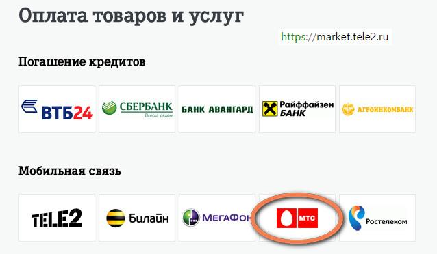 Находясь на сайте Маркета в разделе Мобильная связь выберите логотип MTS