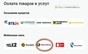 Находясь на сайте Маркета в разделе Мобильная связь выберите нужный логотип