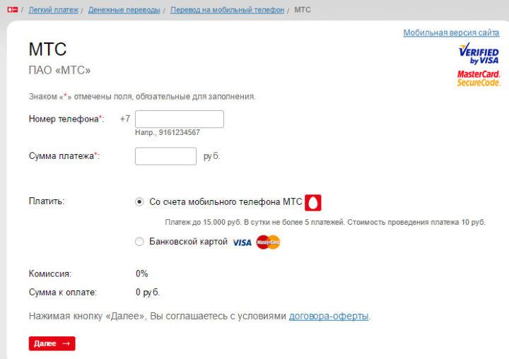 Обратите внимание, что за перевод взимается комиссия!Стоимость перевода составит 10 рублей
