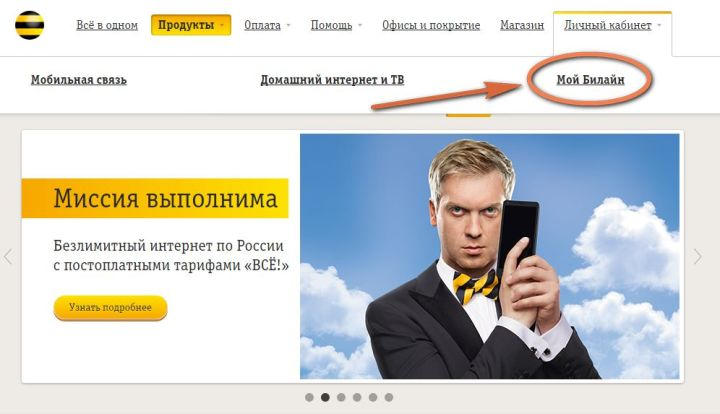 Оплатить модем Билайн можно в разделе Мой Билайн на официальном сайте компании