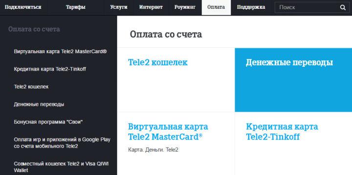 Осуществить перевод на карту можно также на сайте tele2.ru