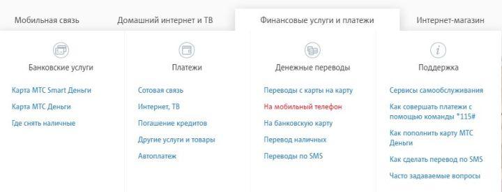 Осуществить перевод с одного счета МТС на другой можно через мобильный телефон