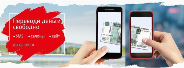 Осуществить перевод со счета МТС можно через мобильный телефон