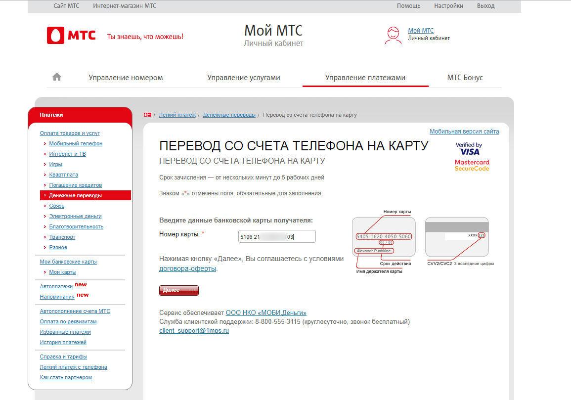 Перевести деньги можно только на карту VISA и Mastercard