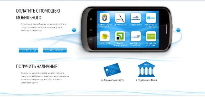 Получить наличные можно совершив перевод с баланса мобильного Киевстар на карту