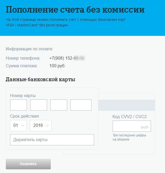 Пополнить счет Теле2 с карты без комиссии на сайте oplata.tele2.ru