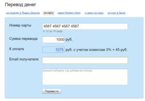 Переводя 1000 рублей комиссия составит 75 рублей