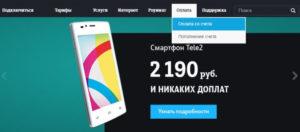 Шаг 1. Находясь на сайте tele2.ru зайдите в меню Оплата со счета
