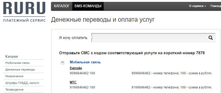 Смс команду перевода денег с Билайна на МТС можно найти на сайте платежного сервиса RURU