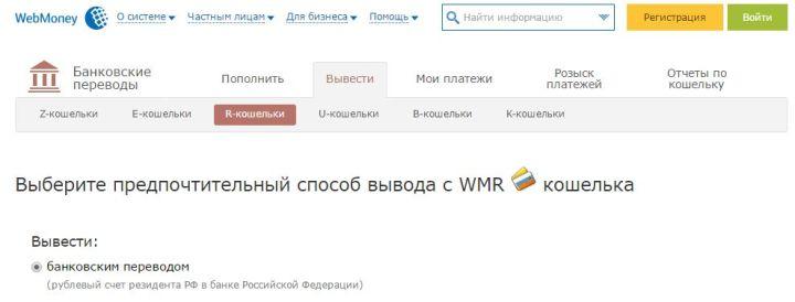 Воспользуйтесь WebMoney для пополнения счета