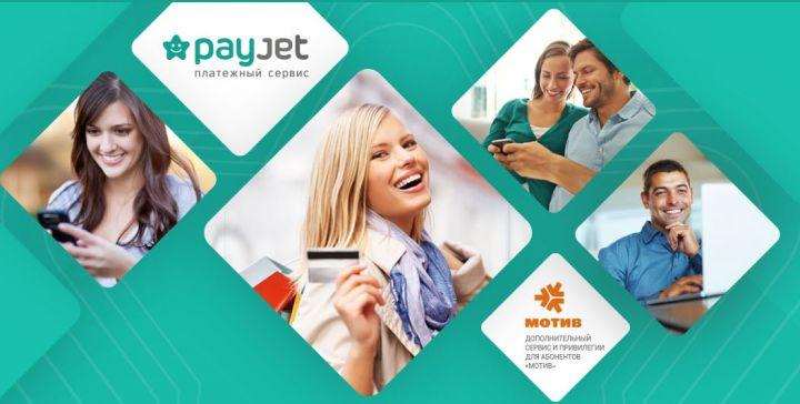 Воспользуйтесь сервисом PayJet для перевода средств между счетами