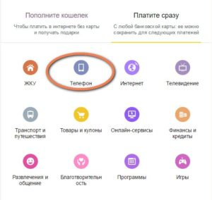 Выполняем вход в Яндекс Деньги и выбираем раздел Телефон