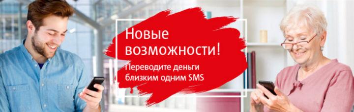 Используйте смс для пополнения счета абонента внутри сети