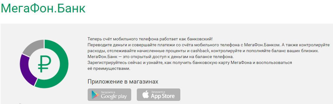 Мегафон.Банк - удобное приложение для перевода денег