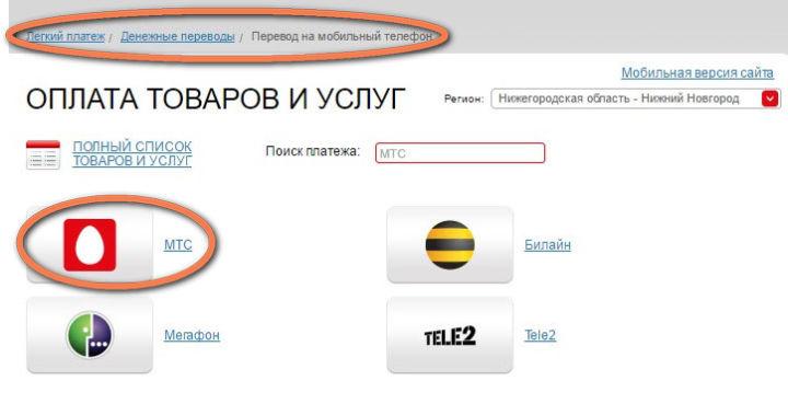 Оплатите услуги связи МТС через сайт оператора