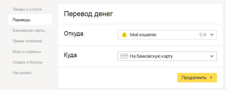 Так можно вывести деньги с Яндекс кошелька на карту Сбербанка и на карту любого другого банка