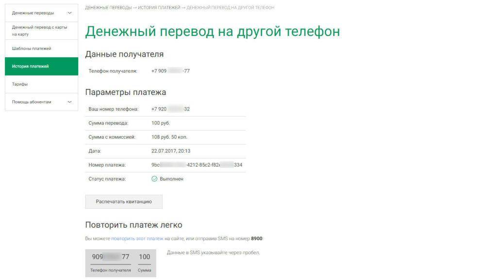 Перевод с Мегафона на Билайн выполнен