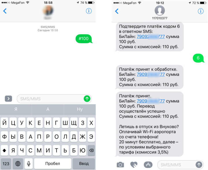 Переводим деньги с Мегафона на Билайн через СМС