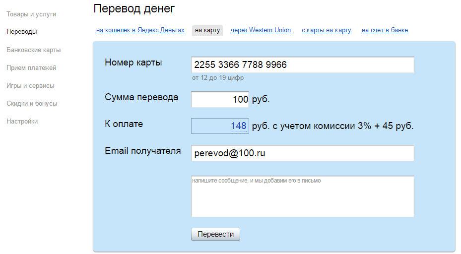 При переводе денег с Яндекс кошелька на карту Сбербанка взимается 3 % плюс 45 рубл. Осуществить вывод без комиссии нельзя.