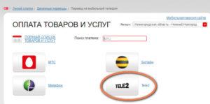 Выбираем логотип Tele2