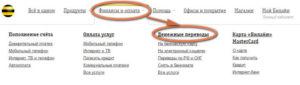 Чтобы перевести средства на счет абонента Билайн зайдите в раздел Денежные переводы на официальном сайте компании