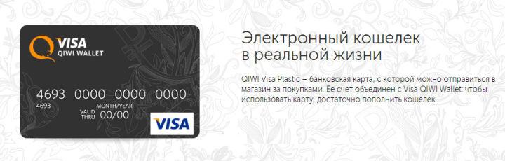 Снять наличку можно с Карты Qiwi Visa Plastic