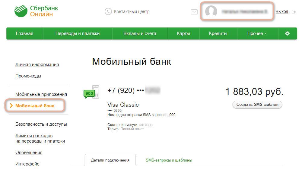 Зайдите на страничку вашего профиля в Сбербанк онлайн и выберите раздел Мобильный банк
